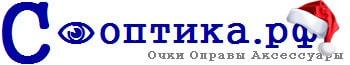 Интернет магазин оптики для зрения С-Оптика.РФ. Очки. Оправы. Аксессуары.